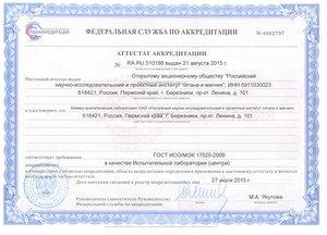 Аттестат аккредитации испытательной лаборатории (центра) в системе аккредитации аналитических лабораторий (центров)
